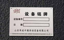 设备编号铭牌