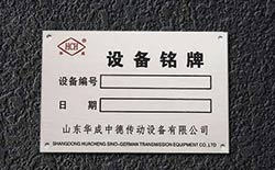 门牌科室标牌