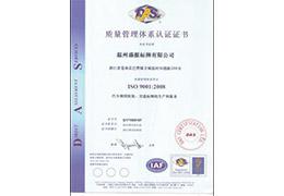 质量管理资格证书
