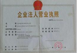 标牌制作营业执照